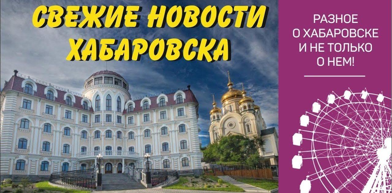 Деловой портал Хабаровска